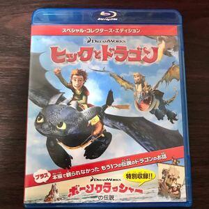 BD ヒックとドラゴン スペシャルコレクターズエディション (Blu-ray Disc) [パラマウントジャパン] ブルーレイ