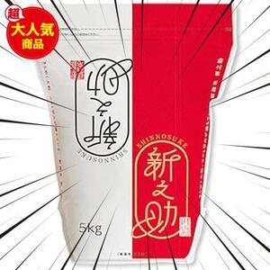 ★サイズ名:5キログラム(x1)★ 新米 新之助 5kg 新潟県産 白米 令和3年産 保存チャック袋