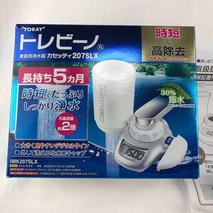 東レ 蛇口直結型浄水器TORAY トレビーノ カセッティ MK207SLX 家庭用浄水器