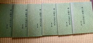 堀 小鯉司 小唄作品集 第1~第6集