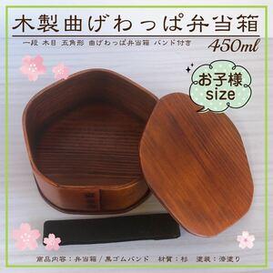 木製曲げわっぱ弁当箱 木目(五角形) 450ml お子様に丁度良いサイズ