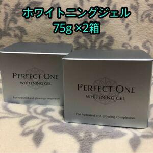 2箱 薬用ホワイトニングジェル パーフェクトワン 75g 新日本製薬 オールインワンゲル 美白化粧品 美白美容液 シミ 美容液