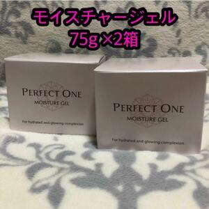 2箱 パーフェクトワンモイスチャージェル 新日本製薬 オールインワンゲル  美容液 スキンケア