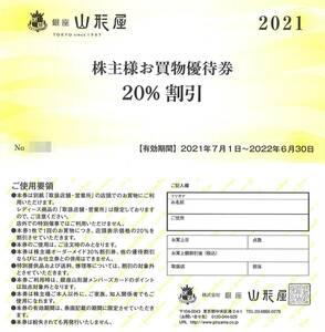 銀座山形屋 株主優待 株主様お買物優待券 20%割引(1枚) 有効期限:2022.6.30 割引券/買物券