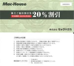マックハウス 株主優待 株主ご優待割引券 20%割引券(1枚) 有効期限:2022.2.28 Mac-House/買物券