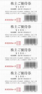 エコス 株主優待 株主ご優待券 2000円分(100円券×20枚) 有効期限2021.11.30 フードガーデン/TAIRAYA/ワイ・バリュー/たいらや/ヤマウチ