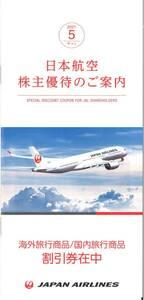 JAL 株主優待 海外旅行商品/国内旅行商品 割引券(1冊)有効期限:2022.5.31 優待券/グループ優待/日本航空/日空/JAPAN AIRLINES/JALPAK/冊子
