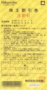 白洋舎 株主優待 クリーニング 3割引券(5枚) 有効期限:2021.10.31 ※複数あり Hakuyosha/優待券/30%OFF