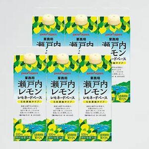 新品 好評 瀬戸内レモン ポッカサッポロ B-LW レモネ-ドベ-ス (希釈用) 500ml ×6本 / 御影新生堂