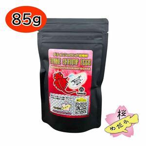【桜めだか】 乾燥 ブラインシュリンプ・エッグ(中国ボハイ産)85g