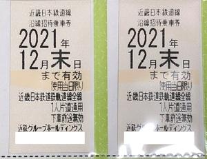 近鉄★株主優待乗車券★2枚セット (8) 送料込