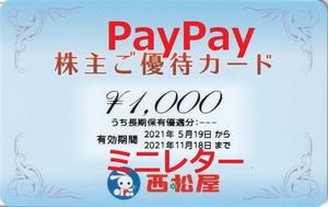西松屋チェーン株主優待券★1,000円★4枚迄★11/18迄★B