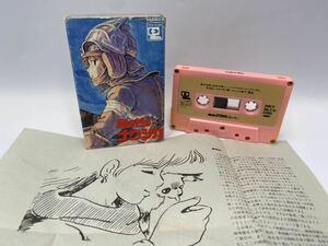 #661~1 иен старт ~ кассетная лента Kaze no Tani no Naushika птица. человек подлинная вещь Showa Retro Ghibli Miyazaki .. камень уступать Animage 25AN-13