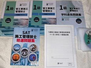【SAT】1級管工事施工管理技士 一次検定テキスト/DVD12枚セット