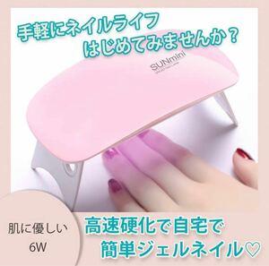 【送料無料】大人気☆ネイルライト ジェルネイル 給電 ピンク ジェルネイル UVライト LED ジェルネイルライト