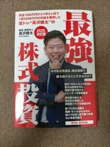 最強株式投資 高沢健太 DVD付未使用