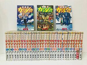 金色のガッシュ!! 全巻セット 漫画