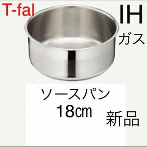 ティファール ソースパン18cm ステンレス ブラッシュ