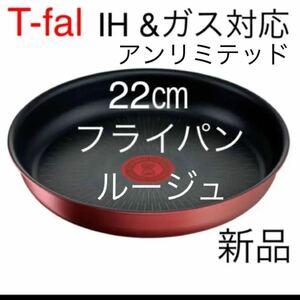 T-fal ティファール インジニオ・ネオ IH ルージュ・アンリミテッド 22cm フライパン