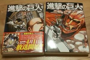 進撃の巨人 attack on titanの1巻と2巻
