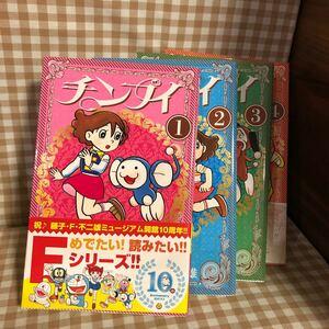 チンプイ 藤子・F・不二雄 全4巻セット