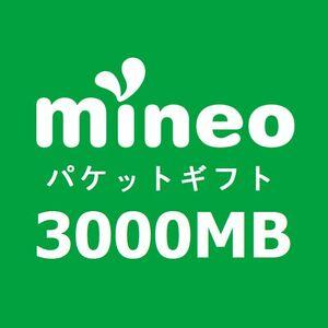 【即日】3GB (3000MB) mineo マイネオ パケットギフトコード