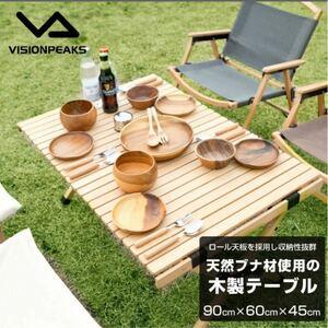木製のアウトドアテーブル