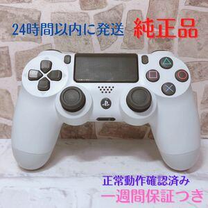 13 グレイシャーホワイト PS4コントローラー デュアルショック4 DUALSHOCK4 ワイヤレスコントローラー 新型