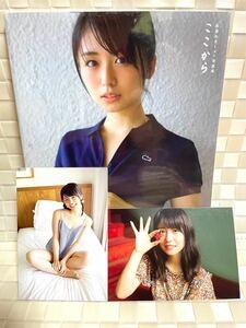 長濱ねる1st写真集 ここから 欅坂46 櫻坂46