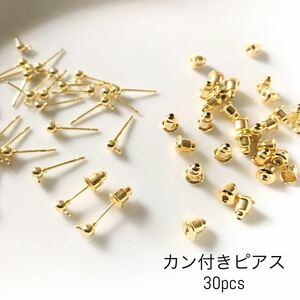 丸玉カン付きピアス ゴールド ハンドメイド 素材 アクセサリーパーツ オリジナル