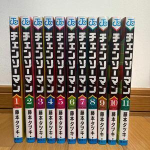 チェンソーマン 1〜11巻
