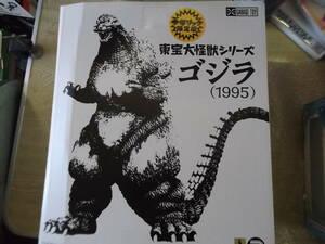 点灯確認済み 東宝大怪獣シリーズ 「ゴジラ1995」 バーニングゴジラ 少年リック限定版 現状渡し品 同梱不可