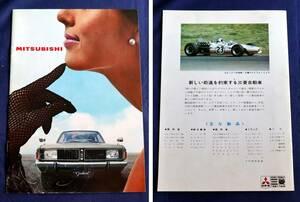 旧車カタログ 1969年頃 三菱製車両一覧カタログ1点