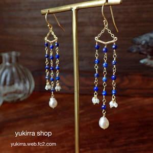 ●yukirra shop●ラピスラズリ&あこや真珠・シャンデリアピアス