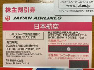 JAL 日本航空 株主優待券 1枚 2021年11月30日まで コード通知【送料無料】