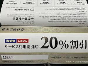 KeePerLABOキーパーラボ20%割引券他☆VTホールディングス株主優待1セット☆有効期限2022年6月末日