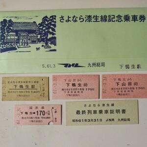 廃線記念乗車券