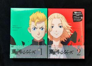 【ブックレットなし】東京リベンジャーズ DVD 1巻 2巻