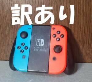 【ジャンク】ニンテンドースイッチ ジョイコン+グリップ nintendo switch