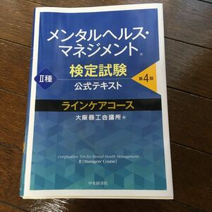 メンタルヘルスマネジメント検定試験公式テキスト2種ラインケアコース/大阪商工会議所