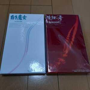 PSP 白き魔女 朱紅い雫 初回限定版