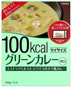 大塚食品 マイサイズ グリーンカレー 【辛口】 150g×10個