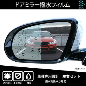 postage 198 jpy car make exclusive use Honda Odyssey RB3/4 exclusive use water-repellent door mirror film left right set water-repellent effect 6 months shipping deadline 18 hour