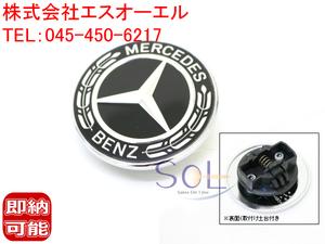 送料198円 ベンツ X204 X164 X166 ボンネットバッチ 直径57mm 純正品 ローレルリース ブラック GLK300 GLK350 GL350 GL550 GL63 即納可