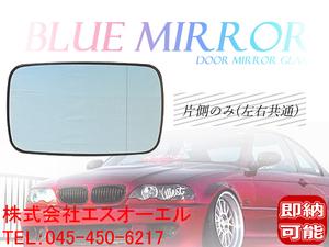 BMW E46 323i 325i 328i 330i セダン(前期/後期) ブルーワイド(広角) ドアミラーガラス ドアミラーレンズ 左右共通 51168250438 即納可