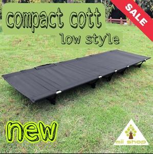 未使用 新品  コット  アウトドアベッド  ローコット  ベッド キャンプ  軽量 コンパクト 収納袋付き 折りたたみ ブラック