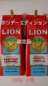 ライオンコーヒー☆ホリデーエディション 限定品 カカアコキャラメル・フロスティバニラ 10oz(283g)×2種