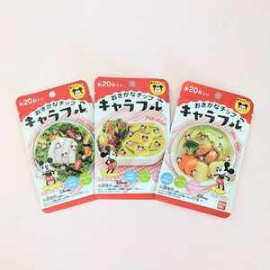 【新品】おさかなチップ キャラフル ミッキー ふりかけ カルシウム お弁当 料理
