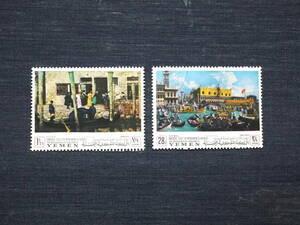 イエメン王国切手 世界遺産・ヴェネツィァ 2種使用済み 1968年