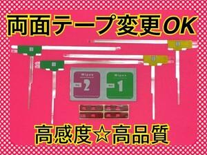 送料込み L型 フィルムアンテナ 4枚 3M両面テープ4枚 選択(変更)OK 汎用 高感度 フルセグ 地デジ 張り替え ダイハツ カロッツェリア f